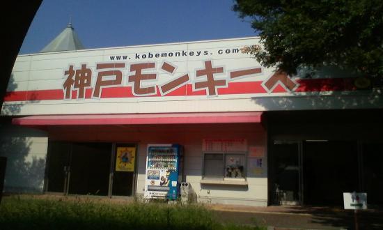 Kobe Monkeys Thater