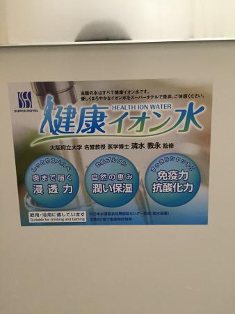 Super Hotel Morioka : photo0.jpg
