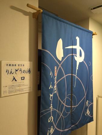 Super Hotel Morioka : photo2.jpg