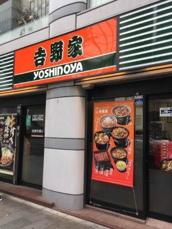 Yoshinoya Aoyama 1-Chome