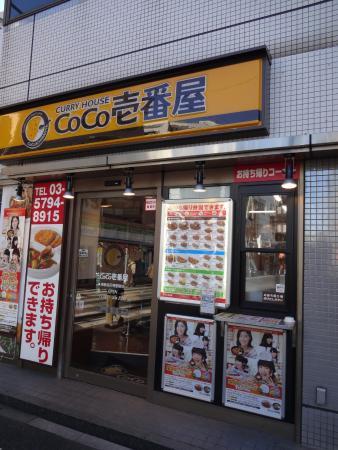 Coco Ichibanya Tokyu Yutenji Eki-Mae