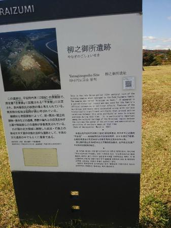 Yanagi no Gosho Site : 遺跡に設置されている看板