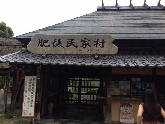 Higo Minkamura
