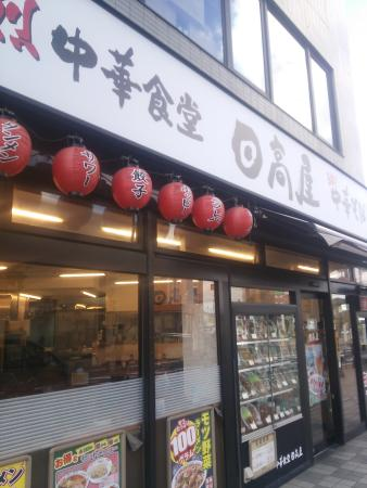 Hidakaya Hasuda East Entrance