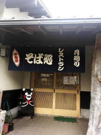 Tsukimawari Restaurant