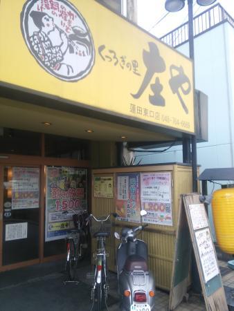 Shoya Hasuda East Entrance
