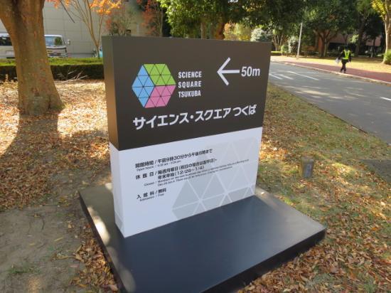 Science Square TSUKUBA