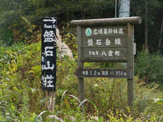 Yakumo-cho, Japón: 道路沿看板