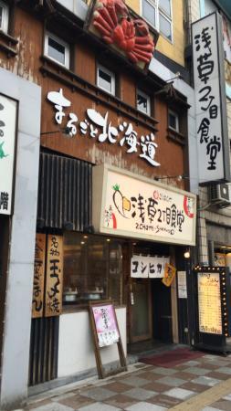 Marugoto Hokkaido Kaminarimon Bussan Honpo