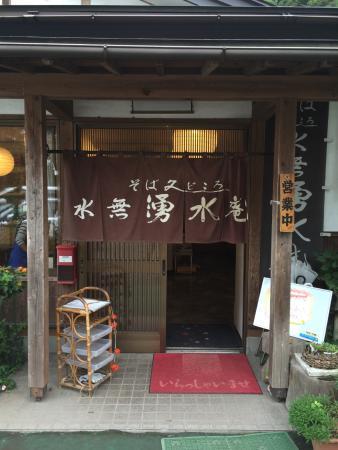 Sobadokoro Mizunashi Yusuian