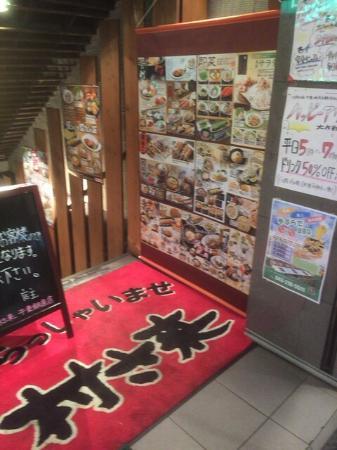 Murasaki Chiba Ginza