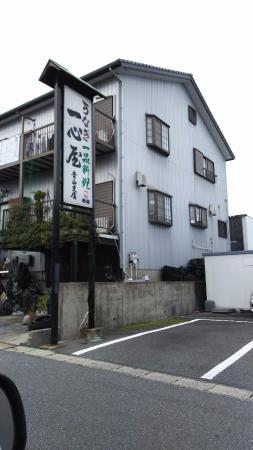 Isshinya Aoyamashiten