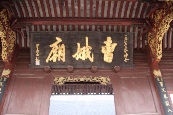 Caoe Xiaonv Temple