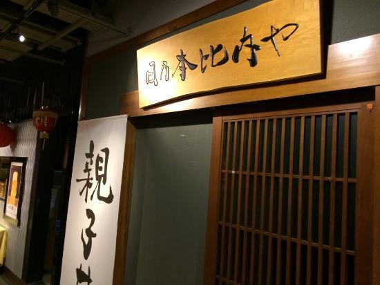 Hinaiya: 日乃本 比内や