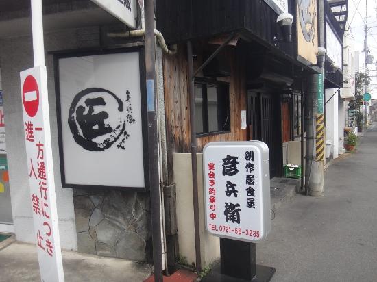 彦兵衛 匠 (河内長野市) の口コミ1件 - トリップアドバイザー