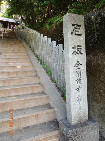 Kongochoji Temple: 室戶市,金剛頂寺厄坂