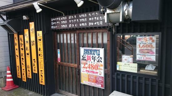 Sendai Horumon Reimentokiwa-Tei Sakashita