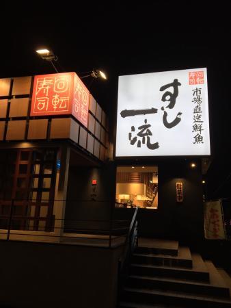 Sushi Ichiryu Takarazuka