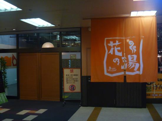 Super Sento Hana no yu Hanakita-branch