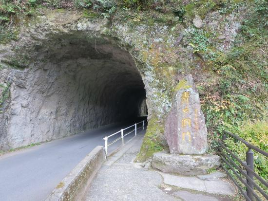 Honyaba Valley: 青の洞門入口