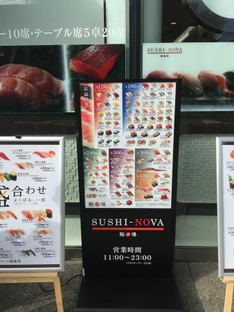 Sushi-Nova, Aoyama Oval Bldg