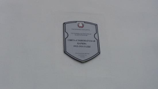 Kamyanyets, Weißrussland: Свято-Симеоновская церковь