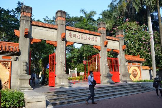 Guangzhou Uprising Martyrs Cemetery : One of the many entrances to the park