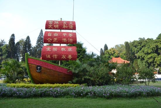 Guangzhou Uprising Martyrs Cemetery : Another park entrance