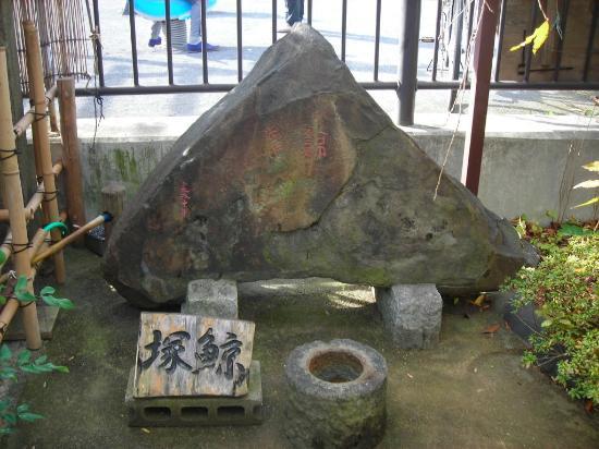 Kujirazuka