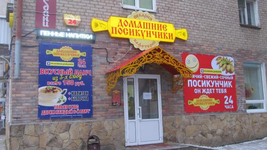 Domashniye Posikunchiki