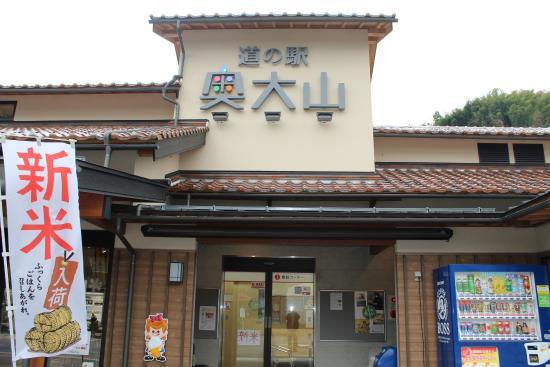 Kofu-cho, Japonia: 道の駅奥大山