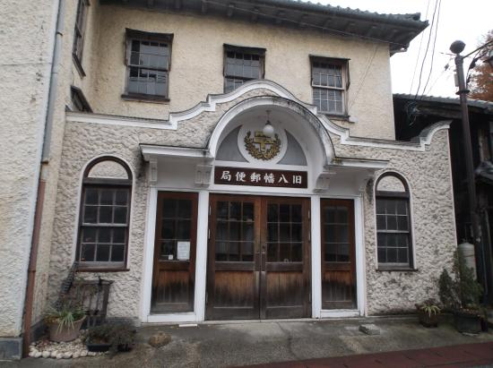 Former Hachiman Post Office