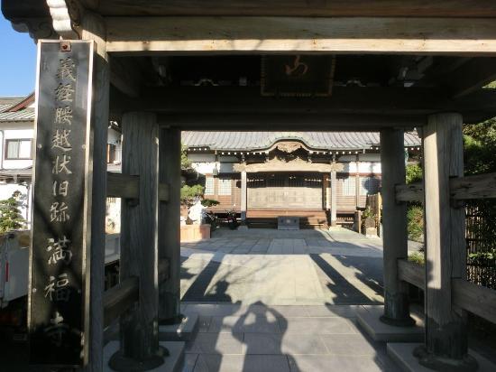 Manpukuji Temple: 腰越状はどこ?