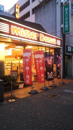 Mister Donut Irumashi Ekimae