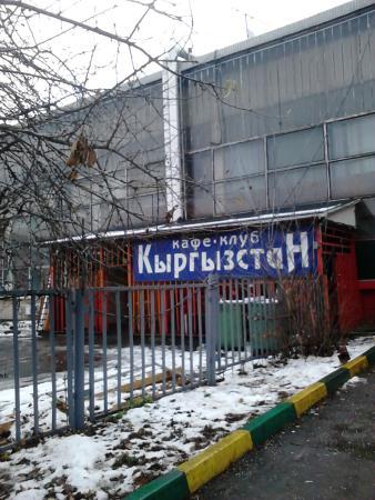 Клуб кыргызов в москве ночные клубы для мужчин работа
