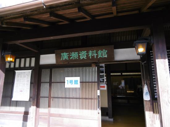Hirose Museum