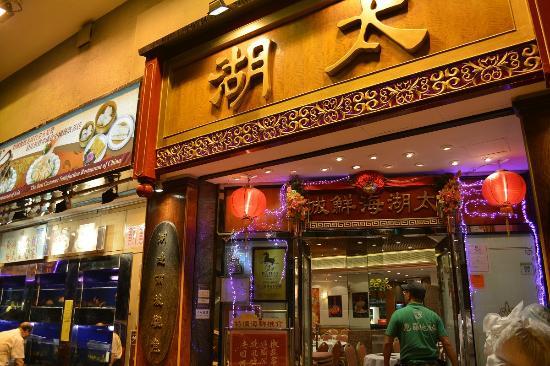 Tai Woo Seafood Restaurant : 尖沙咀からはタクシー利用が便利です。