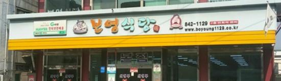 Boyeong Sikdang