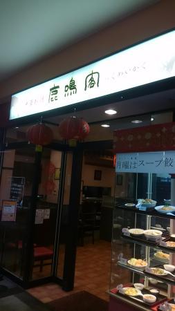 Rokumeikakutosu