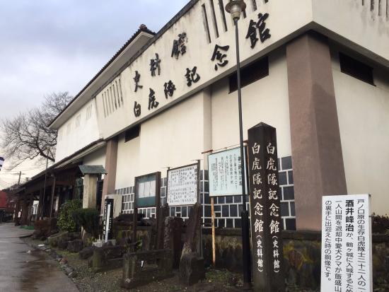 Byakkotai Museum