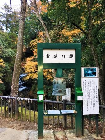 Kimitsu, Japan: 濃溝の滝・幸運の鐘