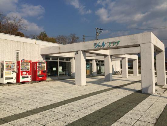 Michi-no-Eki Shell Plaza Minato
