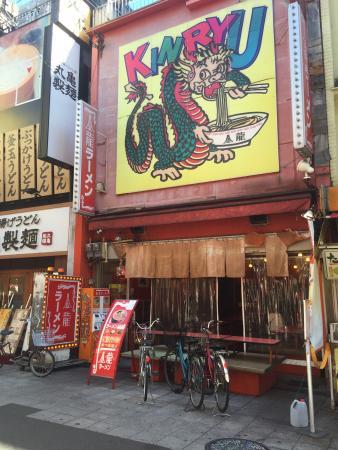Kinryu Ramen Sennichimae