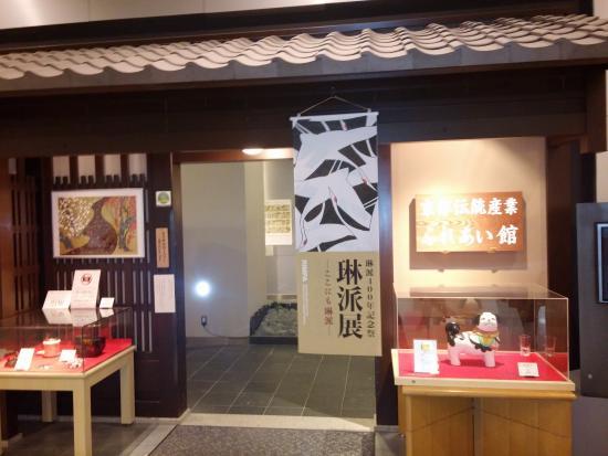 ふれあい館の入り口 - Picture of Kyoto Museum of Traditional Crafts Fureaikan, Kyoto - ...
