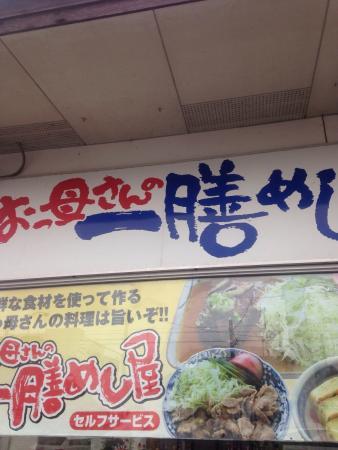 Okkasan no Ichizen Meshiya