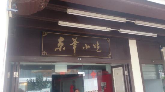 Jing Hua Xiao Chi: 看板