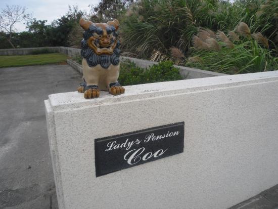 LAdy's Pension Coo: ペンションクーの看板とシーサー