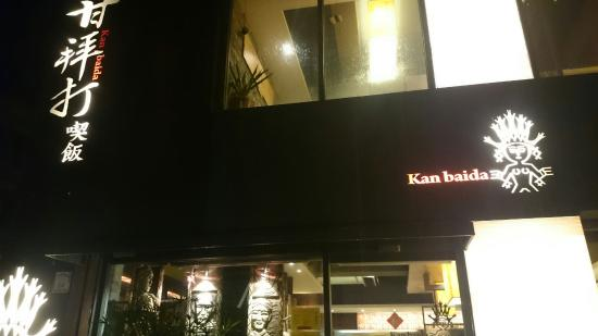 Gan Bai Da Restaurant