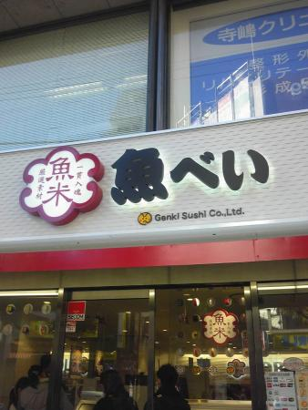 Uobei, Omori Station Sanno North Entrance