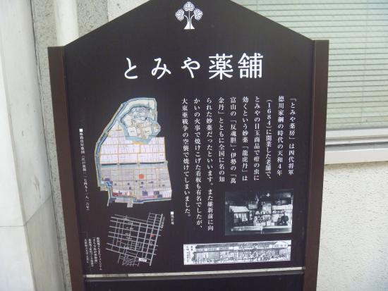 Tomiya Pharmacy Information Board